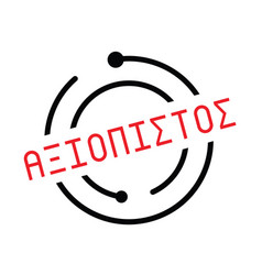 Reliable stamp in greek vector