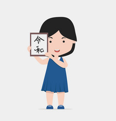 small girl holding picture frame with japanese new vector image