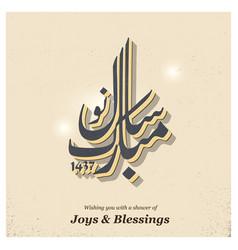Happy islamic new year design vector
