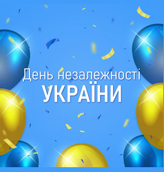30th anniversary ukraine independence day vector