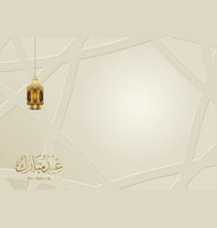 Eid mubarak cream background luxury ramadan theme vector