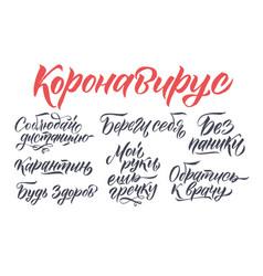 Corona virus russian lettering covid 2019 vector