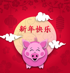happy chinese new year card with cartoon funny pig vector image