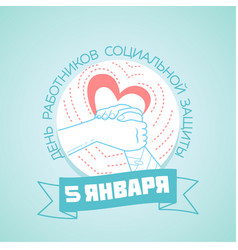 russian social workers day vector image