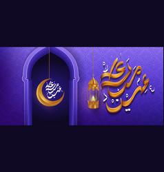 eid mubarak sale with arabic calligraphy vector image