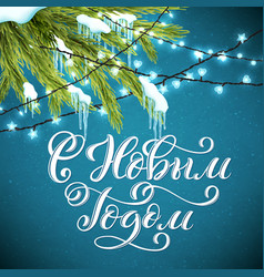 russian text merry christmas happy new year vector image