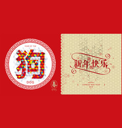 year of the dog 2018 vector image