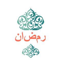 Ramadan month color ornament vector