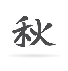 Chinese character autumn4 vector