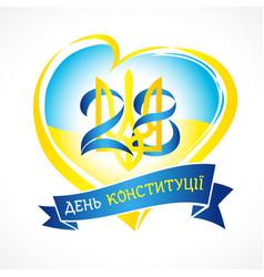 28 june constitution day love ukraine emblem vector