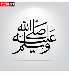 Durood shareef salallahu alayhi wa salam vector