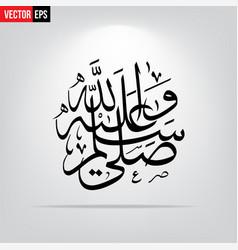 Durood shareef salallahu alayhi wa salamdurood pak vector