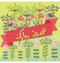 Banner Happy Norouz message in Farsi language vector