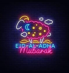 Eid al adha mubarak for the vector