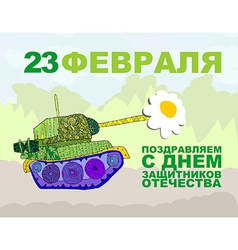 February 23 defender of the fatherland postcard vector