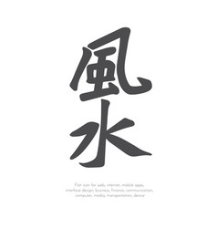 Chinese character feng shui44 vector