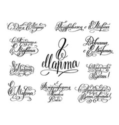 set of 8 march russian hand written lettering vector image