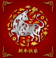 Chinese new year 2021 ox translation happy new vector