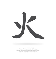 Chinese character fire vector