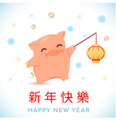2019 zodiac pig year cartoon character with vector image