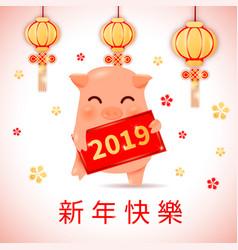 2019 zodiac pig year cartoon character vector image