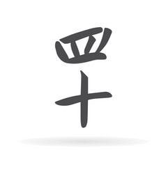 Chinese character forty4 vector