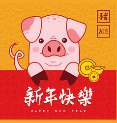 chinese new year of pig 2019 holiday greeting card vector image
