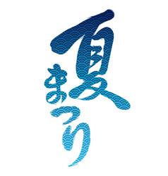 japanese summer festival brush calligraphy logo vector image
