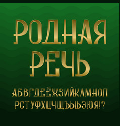 cyrillic alphabet in russian native speech vector image