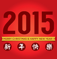 2015 Greeting Card With Traditional Chinese vector image