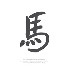 chinese character horse11 vector image