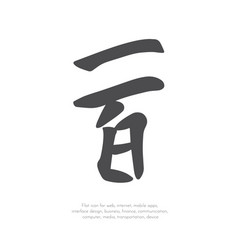 Chinese character hundred11 vector