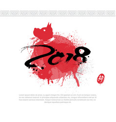 2018 lunar symbol painted dog chinese new year vector image