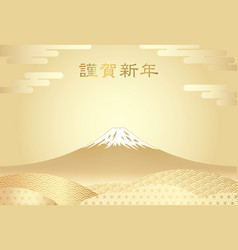 A new years card with golden mount fuji vector