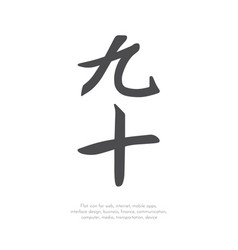 Chinese character ninety11 vector