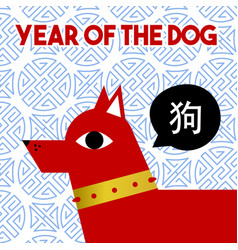 chinese new year of the dog 2018 greeting card art vector image