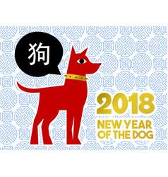 chinese new year 2018 dog greeting card art vector image vector image