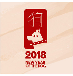 chinese new year 2018 modern dog stamp art vector image