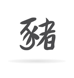 chinese character pig1 vector image