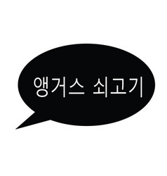 Angus beef stamp in korean vector