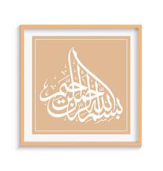 Islamic calligraphy basmala vector