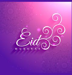 Eid mubarak holy festival greeting vector
