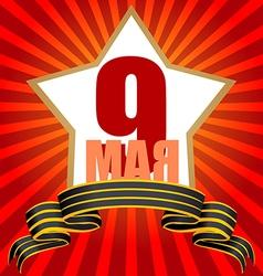 9 may star vector