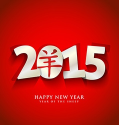 2015 year with symbol sheep goat vector image