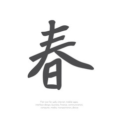 Chinese character spring11 vector