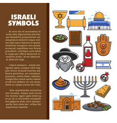 israeli symbols promo banner with cultural vector image