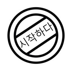 Get started stamp in korean vector