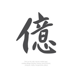 Chinese character ten billion11 vector
