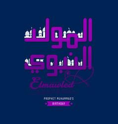 Prophet muhammad birthday banner with white vector