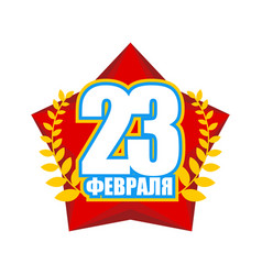 february 23 red star russian military national vector image